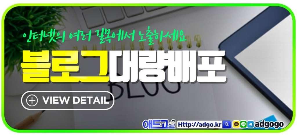 광고관리전문블로그배포